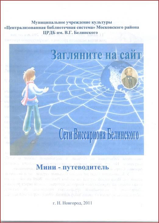 Сети Белинского.Мини путеводитель